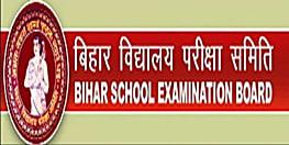 बिहार विद्यालय परीक्षा समिति ने 10वीं और 12वीं की परीक्षा से पहले किया नया प्रयोग, जाने क्या है यह