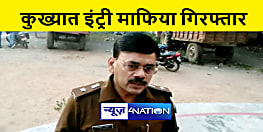 शाहाबाद इलाके के कुख्यात इंट्री माफिया राजीव कुमार को पुलिस ने दबोचा, पिस्टल और नगदी बरामद