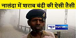 नालंदा में शराबबंदी की ऐसी तैसी, पुलिस की वर्दी पहनकर सफाईकर्मी ने किया जमकर हंगामा