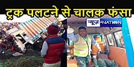 बालू लदा ट्रक पलटा, चालक फंसा, ग्रामीणों ने मिलकर चालक को निकाला