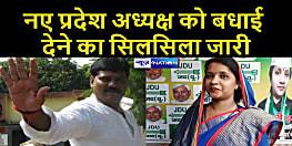 महिला जदयू की प्रदेश महासचिव लक्ष्मी झा का बयान, बोलीं  उमेश कुशवाहा के अध्यक्ष बनने से संगठन को मिलेगी मजबूती