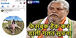 बिहार के पूर्व मंत्री का फेसबुक आईडी हैक, पुलिस में दर्ज कराई प्राथमिकी