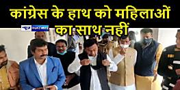 बिहार महिला कांग्रेस अध्यक्ष ने अपनी ही पार्टी की खोल दी पोल, कहा- झूठा आश्वासन देकर कराते हैं काम