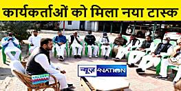 तेजस्वी यादव ने कार्यकर्ताओं को दिया टास्क, कहा लोगों का दिल जीत कर पार्टी के निकट लाएं