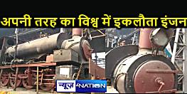 बंद पड़े रीगा मील ने विश्व धरोहर लोकोमोटिव इंजन रेलवे को सौंपा, विश्व में इकलौता है यह मॉडल