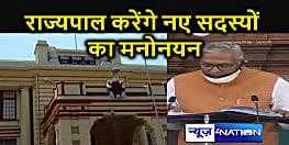 बजट सत्र से पहले विधान परिषद के लिए राज्यपाल के 12 सदस्यों का होगा मनोनयन, दिल्ली से लौटने के बाद सीएम लगाएंगे मुहर
