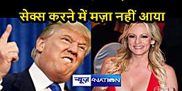 सेक्स करने में मज़ा नहीं आया 90 सेकेंड में ही निपट गये थें ,अमेरिका के पूर्व राष्ट्रपति Donald Trump