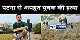 पटना से अपहृत युवक की हो गई हत्या, दोस्त ने ही रची थी साजिश...दो गिरफ्तार