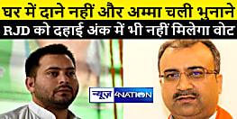 घर में दाने नहीं और अम्मा चली भुनाने, RJD को बंगाल-असम में दहाई अंक में भी नहीं मिलेगा वोट : मंगल पाण्डेय