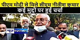 दिल्ली में पीएम मोदी से मिले सीएम नीतीश कुमार, कहा बिहार को लेकर कई मुद्दों पर हुई चर्चा