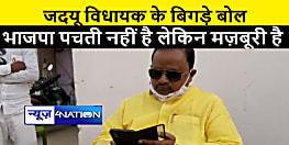 एक बार फिर जदयू विधायक ने दिया विवादित बयान, कहा भाजपा पचती नहीं है लेकिन मज़बूरी है