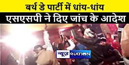 बर्थ डे पार्टी में हर्ष फायरिंग का वीडियो वायरल, एसएसपी ने दिए जांच के आदेश
