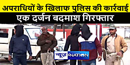मुजफ्फरपुर पुलिस को मिली बड़ी सफलता, एक दर्जन अपराधियों को किया गिरफ्तार