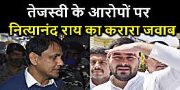 तेजस्वी ने कोरोना को लेकर CM नीतीश पर लगाया आरोप, तो नित्यानंद राय बोले- घोटाला करना नेता प्रतिपक्ष का काम है...