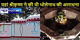 जानिए उस शिवालय को जहां खुद भगवान श्रीकृष्ण ने की थी भोलेनाथ की आराधना
