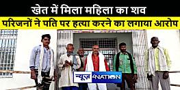 शेखपुरा : खेत में मिला महिला का शव, परिजनों ने पति पर हत्या करने का लगाया आरोप