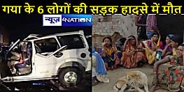उत्तर प्रदेश में सड़क हादसे में गया के 6 लोगों की मौत, गांव में मचा कोहराम