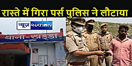 मंदिर दर्शन जाने के दौरान गिर गया रुपयों से भरा पर्स, पुलिस ने पांच किमी तक ढूंढ़कर पहुंचाया, युवक ने कहा -