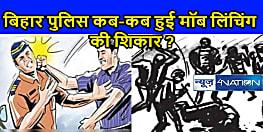 जानिए बिहार पुलिस कब-कब हुई मॉब लिंचिंग की शिकार ?