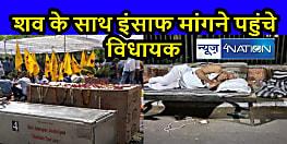Rajasthan Crime News:  CM हाउस के बाहर शव के साथ धरने पर बैठे बीजेपी सांसद, कहा इंसाफ चाहिए