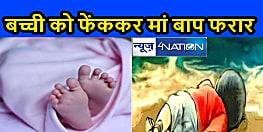 कलयुगी मां ने जन्म के तुरंत बाद अपनी बच्ची को फेंका, जांच में जुटी पुलिस