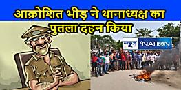 Bihar Crime News:  थानाअध्यक्ष का पुतला दहन कर ग्रामीणों ने रखी ये मांग....