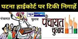 बिहार पंचायत चुनाव: जानें कब होगा तारीखों का ऐलान, एक बार फिर से पटना हाईकोर्ट पर टिकी निगाहें