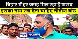 बिहार में शराबबंदी पर जाप सुप्रीमों पप्पू यादव ने कसा तंज, कहा बेरोजगार यूथ बन गया है डिलीवरी बॉय