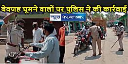 BIHAR NEWS: कैमूर: पुलिस ने चलाया रोको टोको अभियान, बेवजह घूमने वालों पर की कार्रवाई