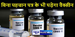 बिहार में बिना पहचान पत्र वालों को भी दिया जायेगा कोरोना वैक्सीन, जानिए कैसे