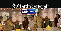74 के हुए राजद सुप्रीमो : आधी रात को लालू ने काटा जन्मदिन का केक, परिवार सहित राजद सदस्यों ने कहा – हैप्पी बर्थ डे