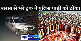 कुल्हाड़ी पर दे मारी पैर : शराब से ओवरलोड ट्रक ने पुलिस की गाड़ी को मारी टक्कर, फिर...