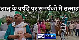LALU KA BIRTHDAY : घोड़े पर बैठकर काटा लालू के बर्थडे केक, समर्थकों ने बताया