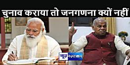 आर-पार की लड़ाई: मांझी ने अब मोदी सरकार को लपेटा, पूछा-जब चुनाव हो सकते हैं तो जनगणना से परहेज क्यों?
