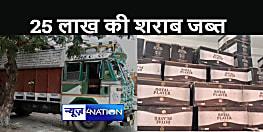 BIHAR NEWS : 25 लाख रुपये की अंग्रेजी शराब के साथ एक शराब तस्कर गिरफ्तार, झारखंड से भेजी गई थी खेप