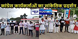 BIHAR NEWS: पेट्रोल-डीजल की बढ़ती कीमतों के विरोध में कांग्रेस कार्यकर्ताओं का प्रदर्शन, आम आदमी को राहत देने की मांग