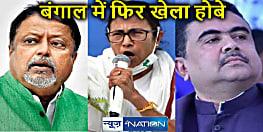 NATIONAL NEWS: बंगाल में फिर खेला होबे, बंगाल बीजेपी के वरिष्ठ नेता मुकुल रॉय ने की घर वापसी