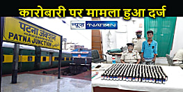 CRIME NEWS: दवा कारोबारी के पास मिले अवैध कफ सिरप, जंक्शन से रेल पुलिस ने पकड़ा