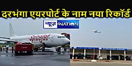 दरभंगा एयरपोर्ट से एक दिन में सफर करनेवाले यात्रियों का नया रिकार्ड, उड्डयन मंत्रालय भी गदगद