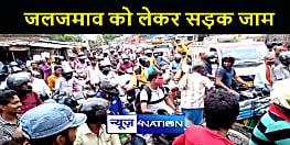 VAISHALI NEWS : जलजमाव को लेकर फूटा लोगों का गुस्सा, सड़क जाम कर की नारेबाजी