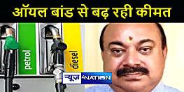 पेट्रोल डीजल की कीमत में बढ़ोतरी के लिए भाजपा ने कांग्रेस को बताया जिम्मेवार, कहा इस वजह से हो रही है मूल्यवृद्धि