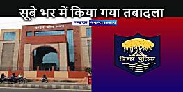 BIHAR NEWS: डीजीपी के आदेश पर चार इंस्पेक्टर और 14 दारोगा का ट्रांसफर, प्रशासनिक दृष्टिकोण का दिया गया हवाला