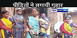 BIHAR NEWS: दबंगों की दबंगई, महादलित परिवारों के आशियानों को उजाड़ा, घर में लगाई आग, बेघर हुए महादलित
