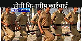 BIG NEWS: पटना पुलिस के 139 सिपाही निलंबित, योगदान देने के बाद किया गया निलंबित, हाईकोर्ट के आदेश पर हुआ था योगदान