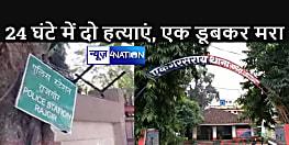 सीएम के गृह जिले में अपराध चरम पर :  अलग अलग घटनाओं में तीन लोगों की मौत, दो की हुई हत्या, एक पइन में डूबने से हुई मौत