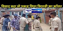 BIHAR NEWS: महिला सिपाही से पंगा लेना पड़ा महंगा, लिखित शिकायत पर दो लोगों को किया गिरफ्तार