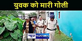समस्तीपुर में अपराधियों का तांडव जारी, व्यवसायी की हत्या के बाद युवक को मारी गोली