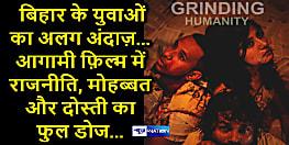 बिहार के युवाओं का जलवा कायम, सीमित संसाधन में बेहतरीन फिल्म बनाकर दी मिसाल, कई पहलुओं को समावेश है Grinding Humanity