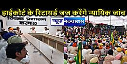 NATIONAL NEWS: करनाल में प्रशासन और किसानों के बीच गतिरोध समाप्त, दो मांगों पर हुआ समझौता