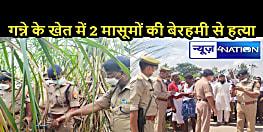 मासूम से कैसी दुश्मनीः खेत से दो बच्चों का शव बरामद, हालत देखकर प्रत्यक्षदर्शियों ने फेर लिया मुंह, पुलिस की छानबीन जारी